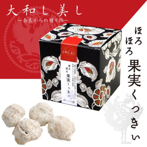 大和し美し~奈良からの贈り物~