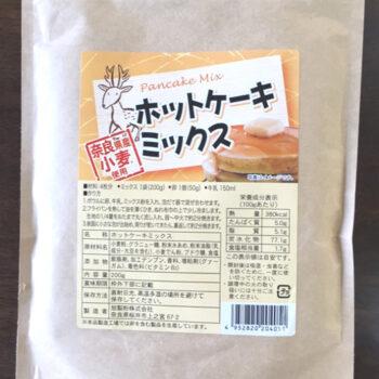 奈良県産小麦使用ホットケーキミックス