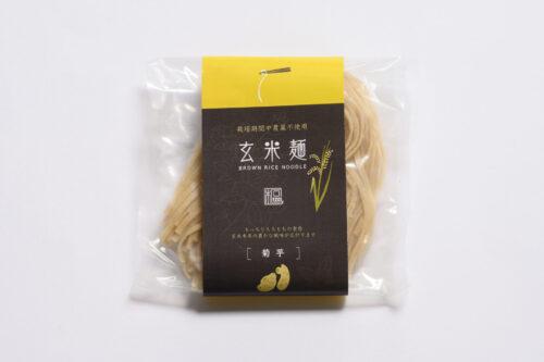栽培期間中農薬不使用 玄米麺【菊芋】