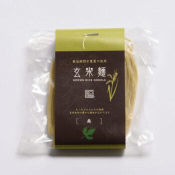 栽培期間中農薬不使用 玄米麺【桑】