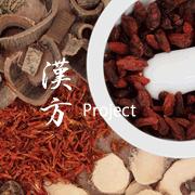 漢方プロジェクト